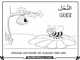 Bee Islamic Animals Kids Coloring Pages