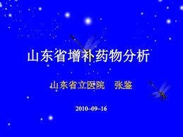3f si鑒e social 山东省增补药物分析山东省立医院张鉴ppt