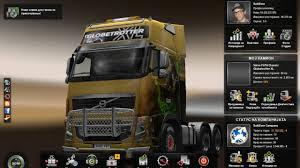 Best Glitch For Money In Euro Truck Simulator 2 - YouTube