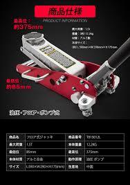 Hydraulic Floor Jack Adjustment by Mtkshop Rakuten Global Market Hydraulic Floor Jack Maximum Load
