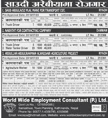 Vacancy - Truck Driver, Water Tanker Driver - Riyadh- Jobs Nepal ... Coastal Transport Co Inc Careers Tank Truck Driving Jobs In Ontario Canada Best Image Indian River Tanker Requirements Duties Rponsibilities Water Drivers Job Opportunity 2018 Pakistan Coinental Driver Traing Education School In Dallas Tx Cdl Class A Jiggy Top 5 Largest Trucking Companies The Us Unlimited Entrylevel No Experience Salary 2017 Youtube