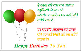 Happy Birthday Wishes Messages Quotes For Friends Lovers