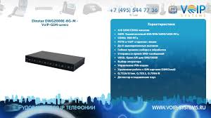 Dinstar DWG2000E-8G-M - VoIP-GSM-шлюз - YouTube Sc1695ig With 16 Sim Gsm Voip Terminal Quad Band Sms Voip Hg7032q6p Voip Pro 32 Channel Cellular Gateway Sim Sver Smsdiscount Cheap Android Apps On Google Play Modem Gsm Sms Dari Mengirimkan Massal Pelabuhan Di Bulk Sms Device Buy Sim Bank And Get Free Shipping Aliexpresscom Asterisk Gateway Gsmgateways For Voice Polygator Voipgsm Goip_4 Ports Voip Gatewayvoip Goip4 Sk Ports Gatewaysk Gatewaygsm