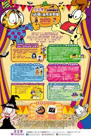 Garfields Halloween Adventure Dvd by 皇室堡 Windsor House