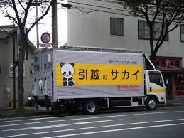 100 Truck Moving Companies Sakai In Japan Blog