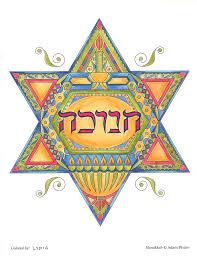 Hebrew Illuminations Coloring Book