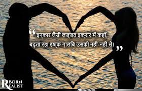 Romantic Love Quotes In Hindi Romantic Quotes For Husband With Images Happy Valentine Day True Love Sms For Gf In English