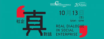 dialogue in social enterprise sie fund