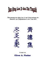 juge du si鑒e oing lou ji of xia tingzhi xia xuesuo by oliver fischer issuu