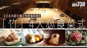 cuisine v馮騁ale 日本名廚石橋正和原創料理 竹 4大必食菜式 tgif am730