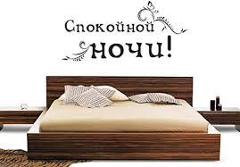 grazdesign schlafzimmer wandtattoo gute nacht auf russisch
