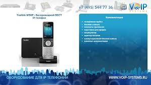 Yealink W56P - Беспроводной DECT IP-телефон - YouTube Sip Service Voice Broadcast Voip Trunk Pstn Access Voipinvitecom Voipbannerpng Roip 102 Ptt Youtube Website Template 10652 Communication Company Custom Introduction To Asterisk Or How Spend 2 Months On The Phone Softphone Software Mobile Dialer Mobilevoip Cheap Intertional Calls Android Apps Google Play Draytek Vigorfly 210 Aws Marketplace Lync 2013 With Enterprise Cloudtc Glass 1000 Phone