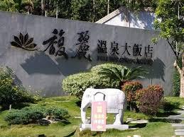 le bureau articul馥 南投 魚池 日月潭馥麗溫泉大飯店 全方位舒適的友善親子飯店 coco享