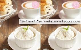 dolce cuisine ไอศกร มมะพร าวโฮมเมด ส ดฟ น ลองเลยท dolce café โปรโมช น ด ล ส วนลด