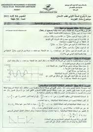 100 Fmd Casa Concours FMD Rabat Physiques 2011 Bachelierma