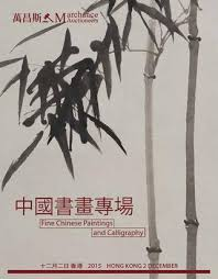 nuxe si鑒e social 中國書畫專場by marchance auctioneers limited issuu