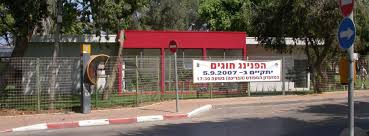 100 Shmaryahu Kfar Administration Arussi Construction