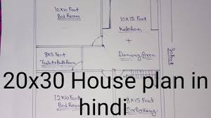 100 Wall Less House 20x30 Plan In Hindiwall Area Will Be Less In This Dimension