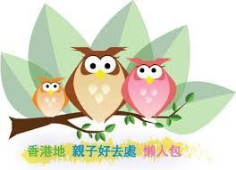 bureaux partag駸 香港地親子好去處懶人包 accueil