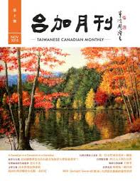 cuisine juive s馭arade taiwanese canadian monthly november 2015 by taiwanese canadian