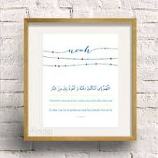 Printable Dua For Entering The Bathroom by Perfect Eid Gift Entering And Leaving Home Dua Islamic Wall Art