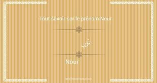 prenom musulman garcon moderne signification du prénom nour nour est un nom mixte d origine arabe