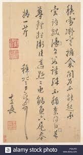 Brief Artist Wang Zhideng Chinesisch 15351612 Kultur China