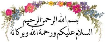 مساءات رضا من الرحمن تغمرنا اخواتي في الله موضوعنا