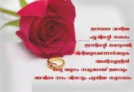 Malayalam Love Quotes With For Husband Quotes 4 You