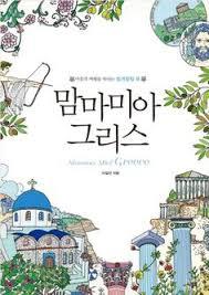Mamma Mia Greece Coloring Book For Adult Anti Stress Art Therapy Prenatal Edu