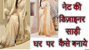 How To Make Net Designer Saree At Home | नेट की साड़ी ... Womens Designer Drses Nordstrom Best 25 Salwar Designs Ideas On Pinterest Neck Charles Frederick Worth 251895 And The House Of Essay How To Make A Baby Crib Home Design Bumper Pad Cake Mobile Dijiz Animal Xing Android Apps Google Play Eidulfitar 2016 Latest Girls Fascating Collections Futuristic Imanada Beautify Designs Of Houses With How To Draw Fashion Sketches For Kids Search In Machine Embroidery Rixo Ldon Dress Patterns Diy Dress Summer How To Stitch Kurti Kameez Part 2 Youtube