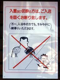 NO TATTOOS ALLOWED Koengi Tokyo