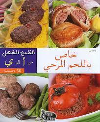 de cuisine ramadan cuisine de cuisine algérienne luxury inspirational cuisin