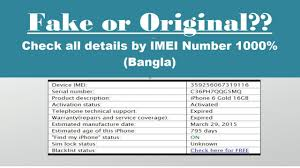 How to check iphone by IMEI number 100% work