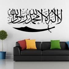 islamische muslimische wandkunst abnehmbare real de