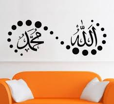 stickers pas cher stickers islam pas cher stunning beautiful charmant stickers