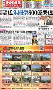 bureau vall馥 974 no 190 by 168網站股份有限公司 issuu
