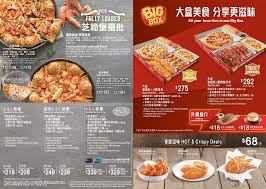Pizza Hut Master Coupon Code List 2018 Codes For Light In