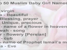 Top 50 Muslim Baby Girl Names 2015 Arabic Baby Girl Names 2015