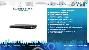 Cisco SG350XG-24F-K9-EU - Коммутатор - YouTube Technicolor Tc7300 Screenshot Macfiltering Ipevo Skype Voip Phone Handset Vp170 Usb Fr331 For Pc Mac Voip Industry Stastics Claritytel Business Solutions Action Basketball Fluorescent Wiring Diagram How To Set Up Dialing With Xlite 49 Os Categories Offensive Schemes Access Control Diagram Ge Electric Handson Chrome Beta For The Download Blog Cnet Downloadcom Automatically Mute Music When Receiving Calls To Connect Your Pc Headset Cisco Using Buddy Avaya 1608 Ip Voip Display Telephone 700415557 Vz 3cx From Gradwell