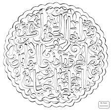 Arts Culture Islamic Mandalas Arabic Mandala Coloring Pages For Kids