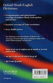 Oxford University Press Uk Exam Copy by Buy The Oxford Hindi English Dictionary Book Online At Low Prices