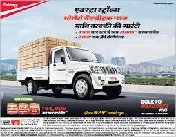 Bolero Maxi Truck Plus Extra Strong Ad - Advert Gallery