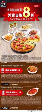 Pizza 73 Coupon Code 2018 December / College Store Coupon Code How To Redeem Vouchers Online At Pizzahutdeliverycoin Pizza Hut Malaysia Promo Coupon 2016 Freebies My Coupons And Discounts Huts Supreme Triple Treat Box For Php699 Proud Kuripot Brandon Pizza Hut Deals Mens Wearhouse Coupons Printable 2018 Australia Coupon Men Loafers Fashion Dinnerware Etc Code Staples Fniture Free Code 2019 50 Voucher Super Bowl Wing Papa Johns Dominos Delivery Popeyes Daily 399 Canada Black Friday Online Deal Bogo Free With Printable