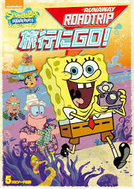 Spongebob Halloween Dvd Episodes by Image Spongebob U0027s Runaway Roadtrip Japanese Dvd Jpeg