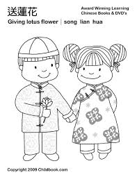 Great Chinese Coloring Pages 80 On For Kids With