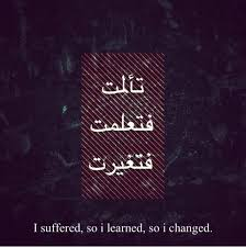 I Suffered Learned Changed PhotoShopped Art 2560x1110