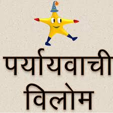 paryayvachi hindi synonyms android apps on google play