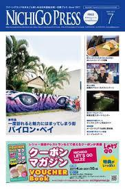 r馼ausse bureau nichigopress qld jul 2017 by nichigopress issuu