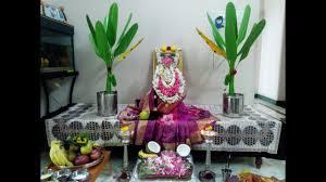 Varalakshmi Vratham Decoration Ideas by Varamahalakshmi Festival Decorations Youtube